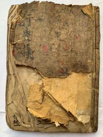 清代宗教手抄本:灵宝绕棺仪、二十八宿安葬吉凶、行丧一宗