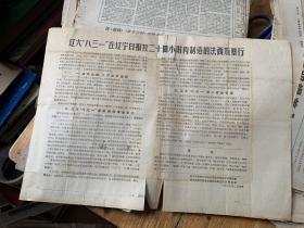 """4913E:辽宁""""八三一""""在辽宁日报社二十四小时内制造的法西斯暴行"""
