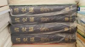 清史稿(全四册) 一版一印 包邮