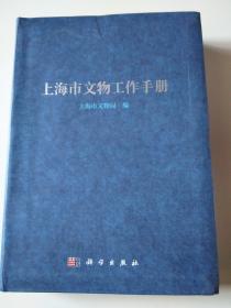 上海市文物工作手册(软精装一版一印)