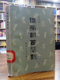 偏旁部首简说-王术加 著 85年一版一印仅6.9千册