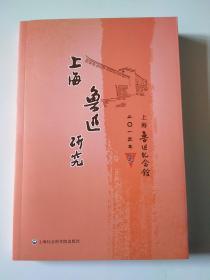 上海鲁迅研究2013年.夏(一版一印)