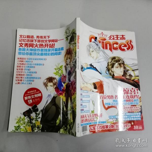飞霞公主志 2012 2