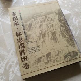 正版 秦保家 林虑揽胜图卷 精装  带书衣