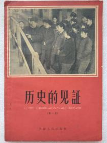 """""""文革""""前十七年本--历史的见证(第一集)--天津人民出版社。1964年1版。1965年。2版2印"""