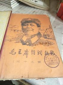 毛主席诗词组歌(三十七首 内有工农兵奶糖纸一张见图 详细见图 100多页左右)