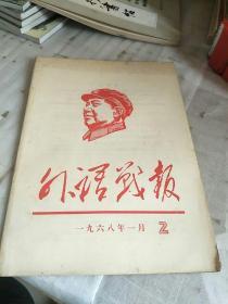 外语战报2(1968 1)