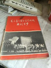 毛主席的革命文艺路线胜利万岁