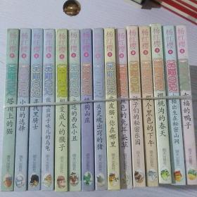 杨红樱 笑猫日记【15册合售】