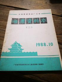《中国歌谣集成广东卷 海康资料本》  第二册
