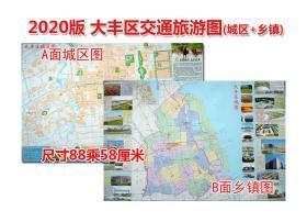 2020版盐城大丰区地图大丰区交通旅游图城区街道详图乡镇分布图