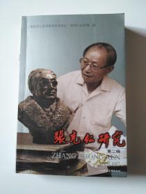 张充仁研究第二辑(一版一印仅3000册)
