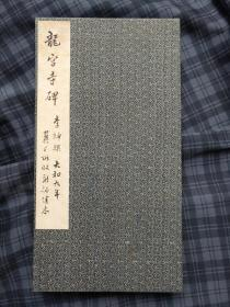 唐大和  九年 李绅《龙宫寺碑》     共拓面 39 面 题跋两面