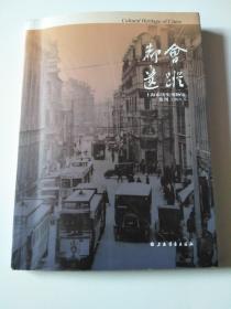 都会遗踪.上海市历史博物馆集刊2009(1)一版一印