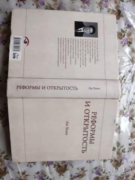 改革.开放.探索(俄文版)