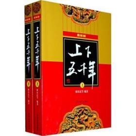 【2本一套合售】最新版上下五千年 上下册 林汉达 少年儿童出版社 9787532487462【鑫文旧书店欢迎选购量大从优】