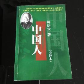 中国人 2002年1版1印 正版