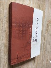 宁夏文史资料  第32辑