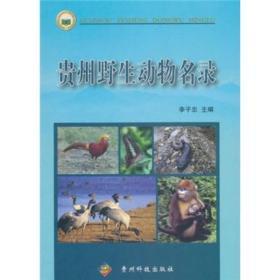 贵州野生动物名录