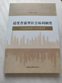 适度普惠型社会福利制度:中国福利现代化的探索