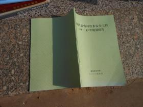 曲沃县农村饮水安全工程10-13年规划报告