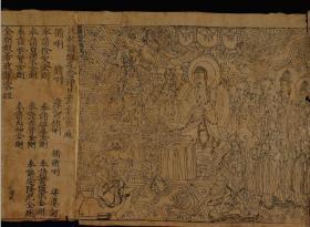 5米多长的手卷:《唐刻金刚经》,最早的版画+最早的雕版印刷品!