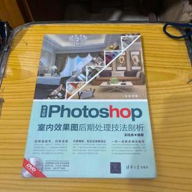 中文版Photoshop室内效果图后期处理技法剖析