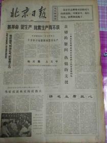 文革报纸北京日报1976年8月3日(4开四版)请毛主席放心;亲切的慰问热情的支援;