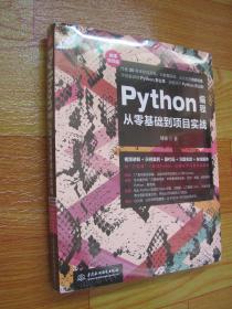 Python编程从零基础到项目实战(微课视频版)【全新未拆封】