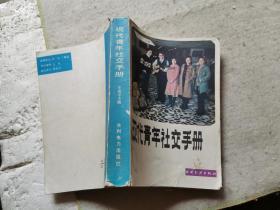 现代青年社交手册