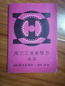 波兰工业展览会北京(1961年9月25日至10月25日)