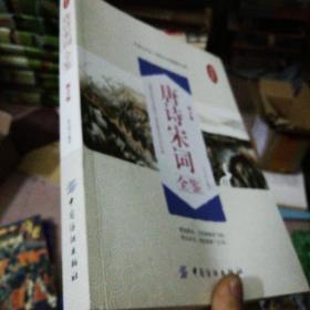 唐诗宋词全鉴(第2版 典藏版)