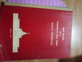 1965中国人民革命军事博物馆综合馆法文说明
