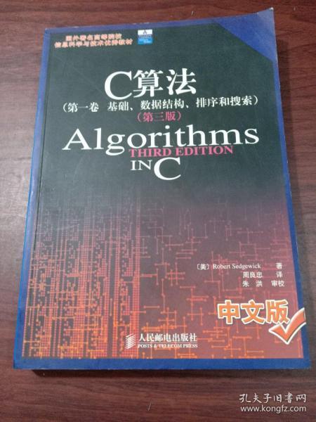 C算法(第一卷:基础、数据结构、排序和搜索)(第三版)