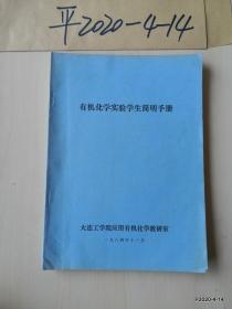 有限化学实验学生简明手册