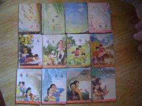 六年制小学课本 语文  1-12册全套