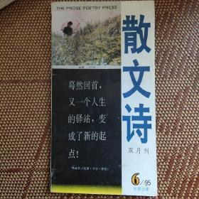 散文诗 1995-6