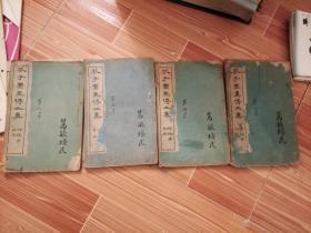 芥子园画传二集-4册梅兰竹菊谱