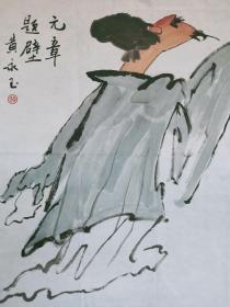 乡下收购 -----名家推存 ----国画作品------黄永玉--后任中央美术学院教授---中国美术家协会常务理事、--副主席、顾问。-作品有《春潮》、《百花》、《人民总理人民爱》、《阿诗玛》。巨幅画有《雀墩》、《墨荷》等。