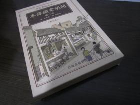 [民国教材重印]开明常识课本典藏版,全八册,开明出版社,小学初级学生用