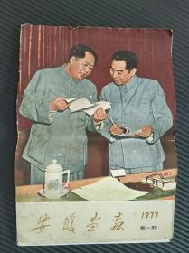 安徽画报 (1977年第一期,品弱,封面脱落,不缺页)