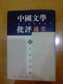 中国文学批评通史(全七卷)