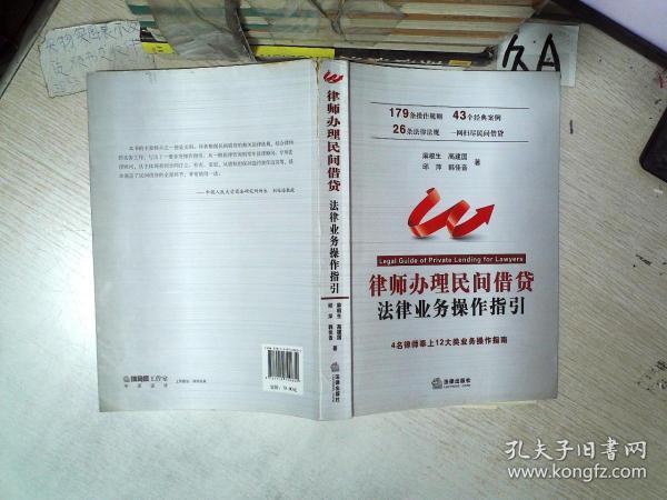 律师办理民间借贷法律业务操作指引