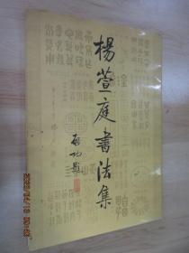 杨萱庭书法集