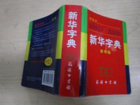 新华字典,商务印书馆,第10版,2007年,双色版