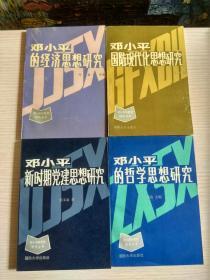 邓小平的哲学思想研究、新时期党建思想研究、国防现代化思想研究、经济思想研究(4本合售)