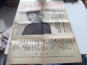 人民日报 1975年十月十九日【纪念长征胜利四十周年】 4版