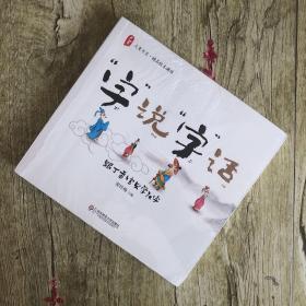 """大夏书系·""""字"""" 说""""字""""话:跟丁香宝贝学汉字"""