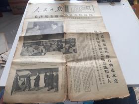 1972年2月22日---毛泽东主席,周总理会见尼克松【4版】 人民日报