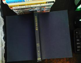 东西南北看人物2011年7-12期(合订本杂志书内有章)